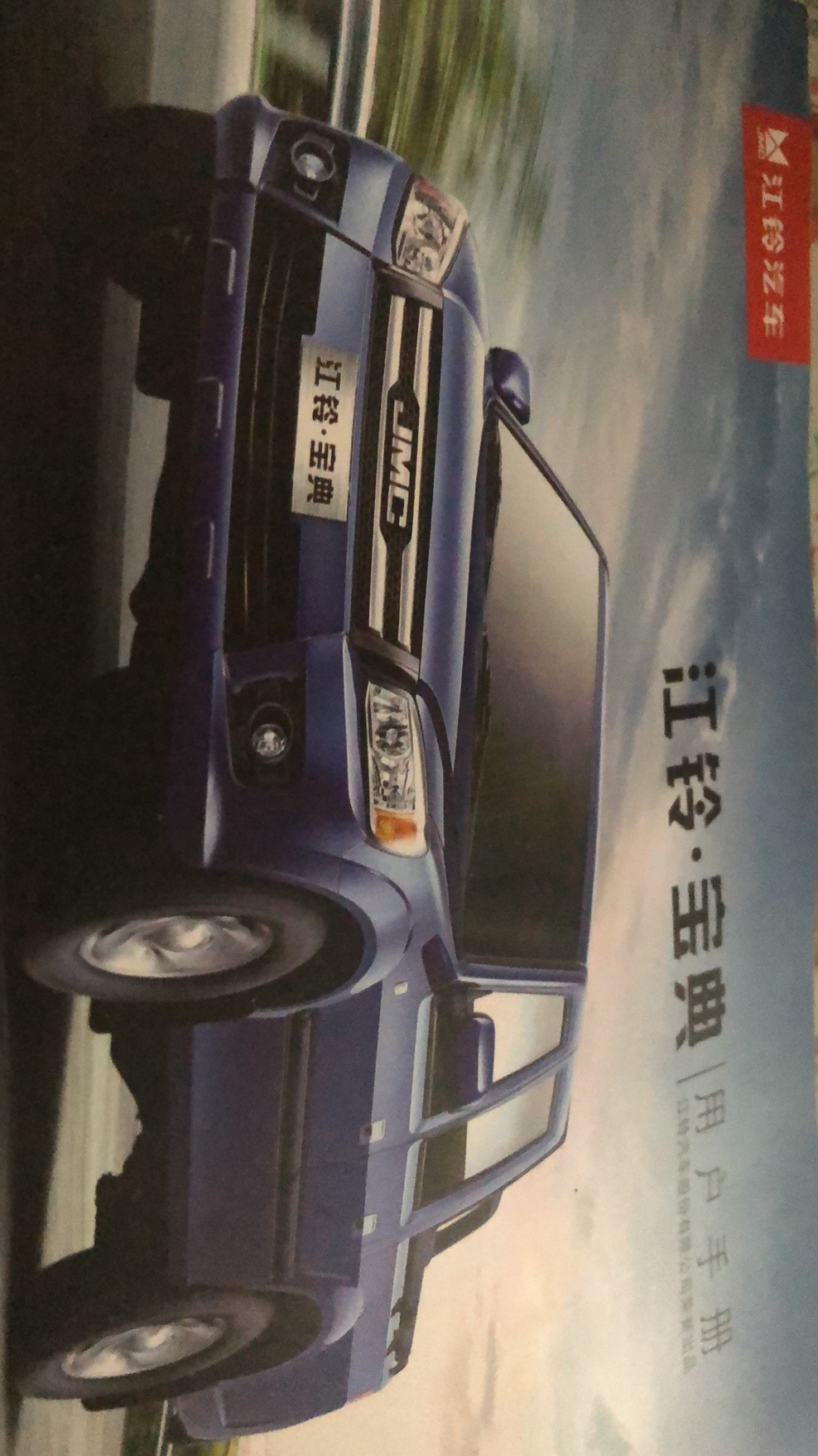 江铃 宝典 2018款 新超值版 奢华型 2.9T柴油 125马力 四驱 加长货箱双排皮卡口碑