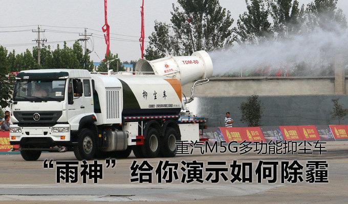 卡车界中的萧敬腾 重汽M5G多功能抑尘车