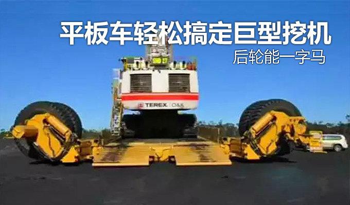 后轮能一字马 平板车轻松搞定巨型挖机