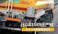 比GB1589还严格!日本卡车载重限值极低
