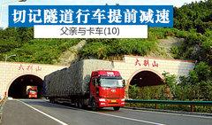 父亲与卡车(10) 切记隧道行车提前减速
