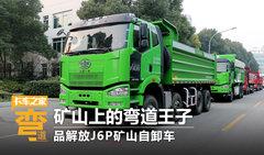 矿山弯道小王子 图解J6P短轴距自卸车