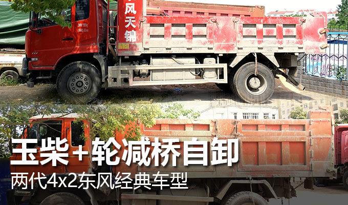玉柴+轮减桥自卸 两代4x2东风经典车型