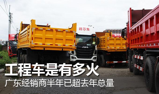 工程车是有多火_-广东经销商半年已超去年总量