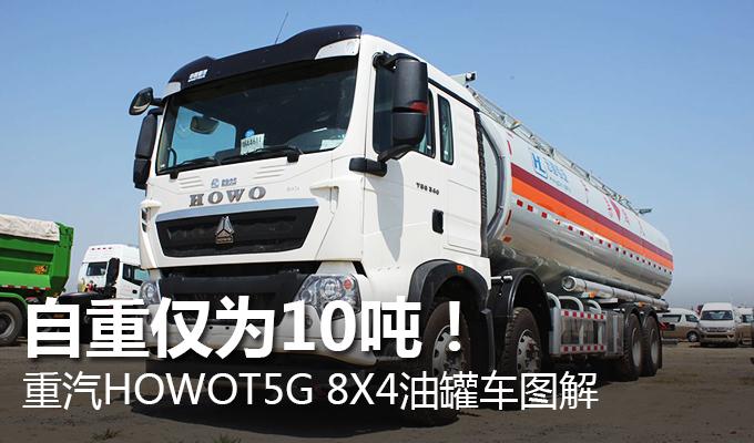 自重仅为10吨!重汽HOWOT5G-8X4油罐车图解