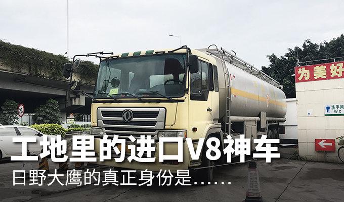 工地里的进口V8神车,日野大鹰的真正身份是……