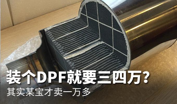 装个DPF就要三四万?其实某宝才卖一万多