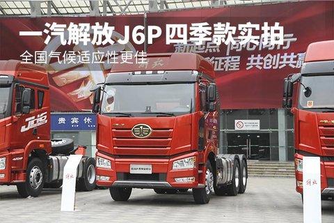 全国气候适应性更佳 一汽解放J6P四季款实拍
