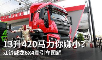 13升420马力发动机 江铃威龙6X4牵引车