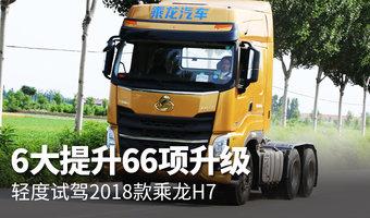 6项提升66项升级 轻度试驾2018款乘龙H7