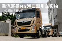MC曼技术发动机 重汽豪曼H5 港口牵引车实拍