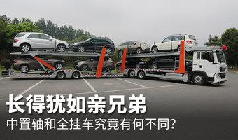 中置轴和全挂车很像?其实区别非常大!