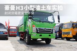封闭货箱更安全环保 豪曼H3小型渣土车实拍