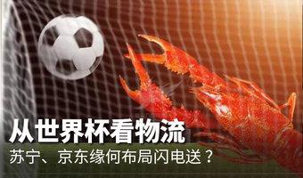 从世界杯看物流 苏宁、京东开启闪电送