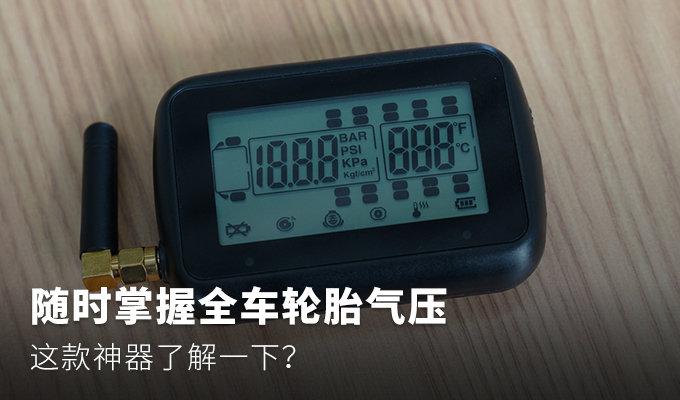 堪称神器 这个东西能随时监测轮胎气压