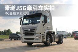 MC曼技术发动机 豪瀚J5G牵引车实拍