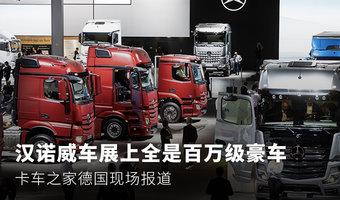 全球最牛卡车都在这里!2018汉诺威车展卡车之家德国现场直击