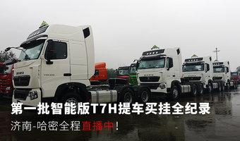 第一批智能版T7H提车买挂全纪录