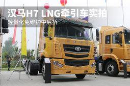 轻量化免维护中后桥 汉马H7 LNG牵引车实拍