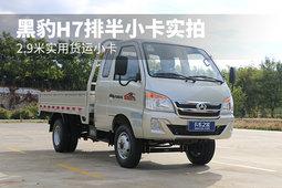 2.9米实用货运小卡 黑豹H7排半小卡实拍