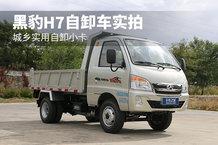城乡实用自卸小卡 黑豹H7自卸车实拍