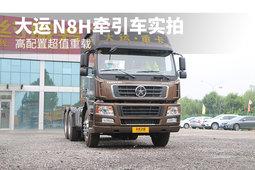 高配置超值重载 大运N8H牵引车实拍