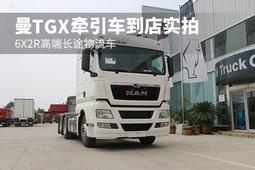 6X2R高端长途物流车 曼TGX牵引车到店实拍