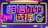 北京赛车直播视频下载11.11购车节
