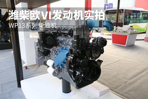 WP13系列柴油机 潍柴欧VI发起机实拍