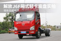 锡柴劲威动力 解放J6F厢式轻卡底盘实拍