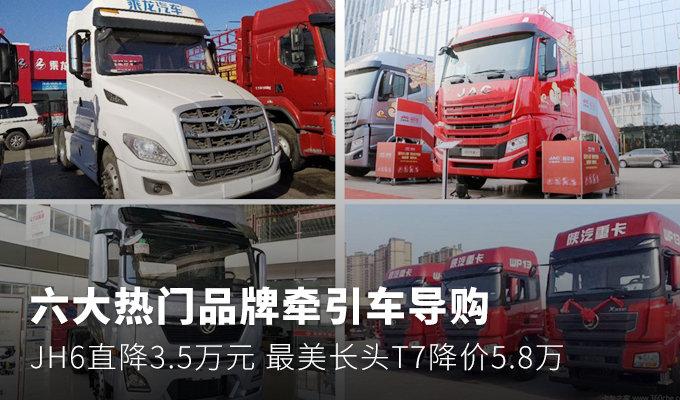 乘龙T7直降5.8万 六大热门牵引车导购