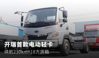 开瑞首款电动轻卡 续航230km+18方货箱