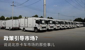 政策引导市场 说说北京卡车的那些事儿