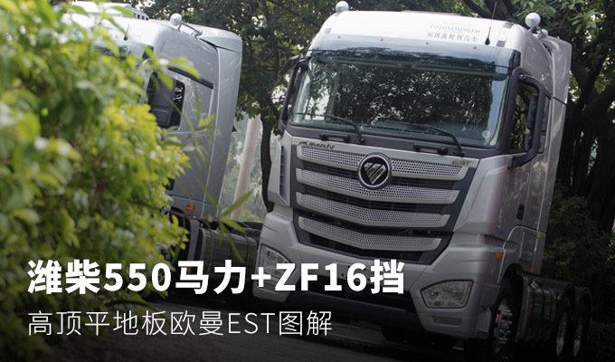 潍柴550马力+ZF16挡 平地板欧曼EST图解