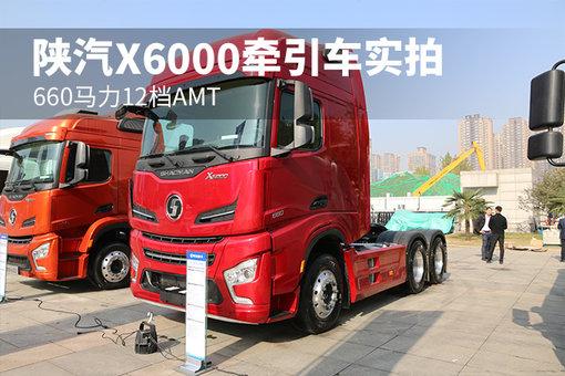 660马力12档AMT 陕汽X6000牵引车实拍