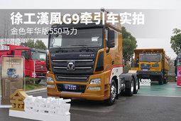 金色年华版550马力 徐工漢風G9牵引车实拍