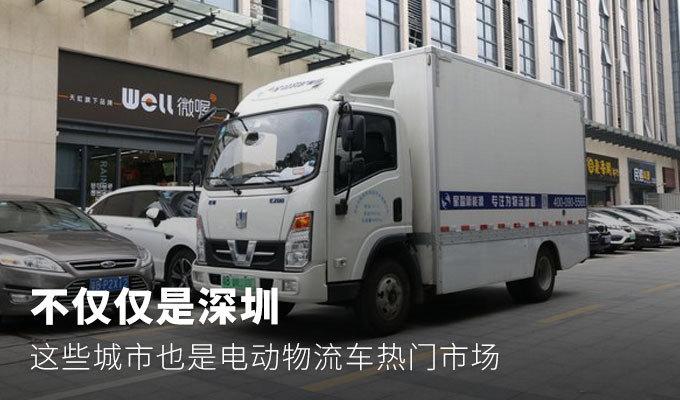 除了深圳 这些城市电动物流车也卖得好