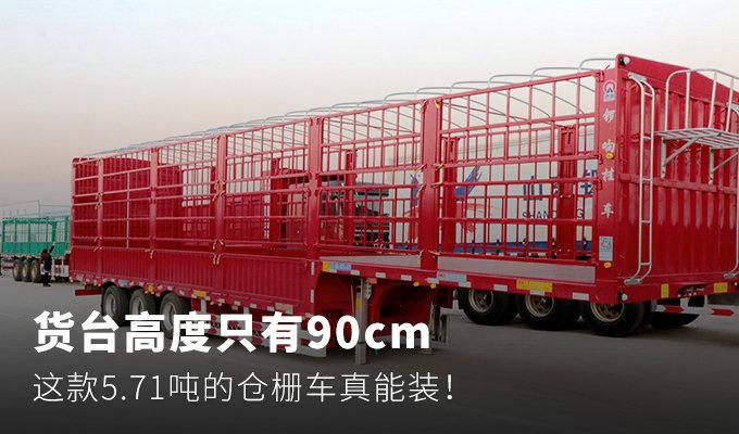 货台高度90cm 这款5.7吨的仓栅车真牛!