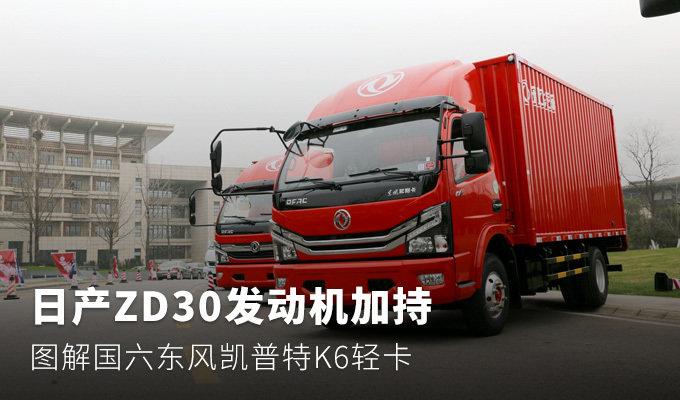 日产ZD30发动机加持 图解东风凯普特K6