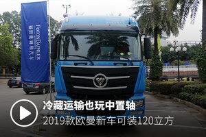冷藏运输也玩中置轴 2019款欧曼新车可装120立方