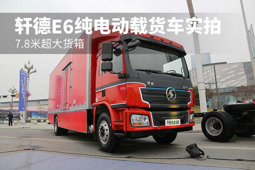 7.8米超大货箱 轩德E6纯电动载货车实拍