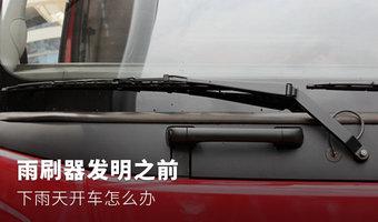 雨刷器发明之前,下雨天开车怎么办