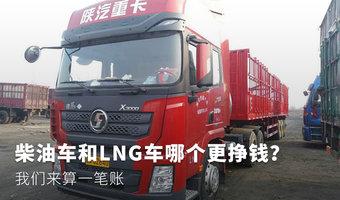 柴油车和LNG车哪个更挣钱?来算一笔账