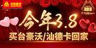 2019中国重汽3.8购车节