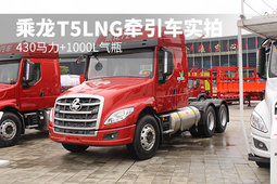 430马力+1000L气瓶 乘龙T5LNG牵引车实拍