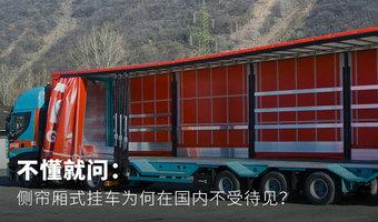 侧帘厢式挂车为何在国内不受待见?