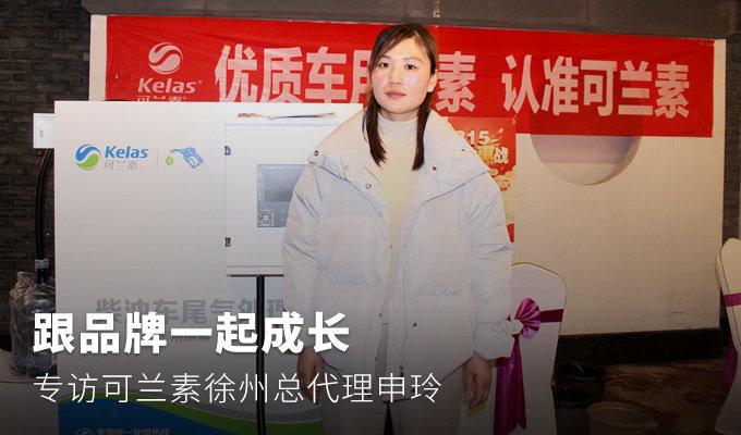 一起成长! 专访可兰素徐州代理商申玲