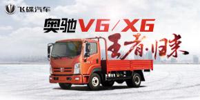 奥驰V6/X6 王者归来