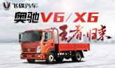 奥驰V6/X6王者归来