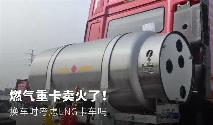 燃气重卡卖火了!换车时考虑LNG卡车吗